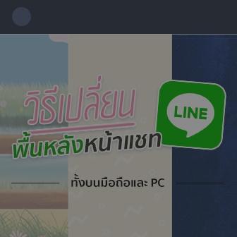 วิธีเปลี่ยนภาพพื้นหลัง หน้าต่างแชท LINE ทั้งบนมือถือ และ LINE PC