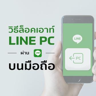 วิธีล็อคเอาท์ LINE PC ผ่านแอพฯ LINE บนมือถือ