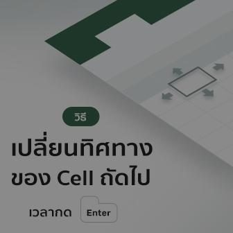วิธีเปลี่ยนทิศทางของ Cell ถัดไป เวลากด Enter ให้เป็นทิศอื่นตามที่ต้องการ