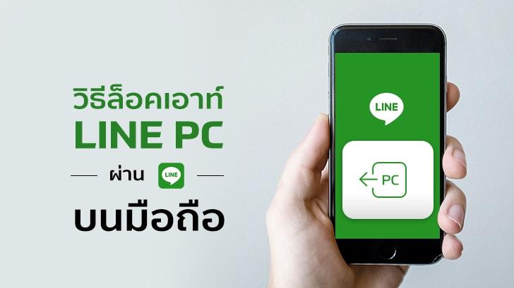 วิธีล็อคเอาท์ LINE PC ผ่านแอปฯ LINE บนมือถือ