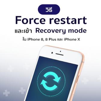วิธี Force restart เข้า Recovery mode ใน iPhone 8, 8 Plus และ iPhone X