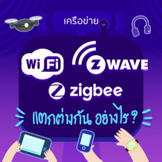 Wi-Fi กับ Z-Wave และ Zigbee แตกต่างกันอย่างไร ? [Thaiware Infographic ฉบับที่ 52]