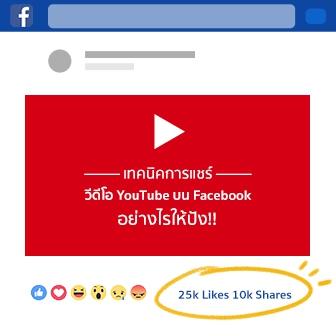 เทคนิคการแชร์วีดีโอ YouTube บน Facebook อย่างไรให้ปัง