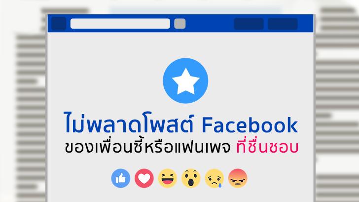 ไม่อยากพลาดโพสต์ Facebook ของเพื่อนซี้ หรือแฟนเพจที่ชื่นชอบ ต้องทำอย่างไร ที่นี่มีคำตอบ