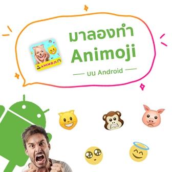 ใช้ Android อยากเล่น Animoji บ้าง ทำไง?