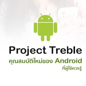 Project Treble คุณสมบัติใหม่ของ Android ที่ผู้ใช้ควรรู้