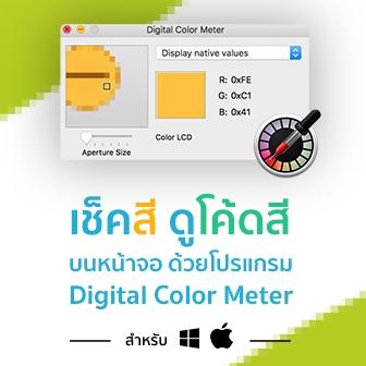 เทคนิคเช็คสี ดูโค้ดสี บนหน้าจอ ด้วยโปรแกรม Digital Color Meter ทั้งใน Windows และ Mac