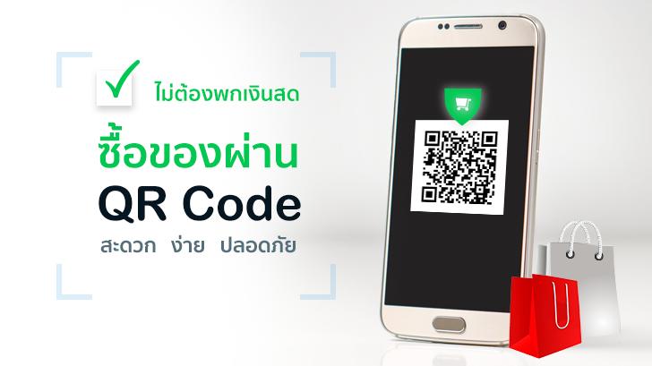 ไม่ต้องพกเงินสด ซื้อของผ่าน QR Code บนมือถือ สะดวก ง่าย ปลอดภัย