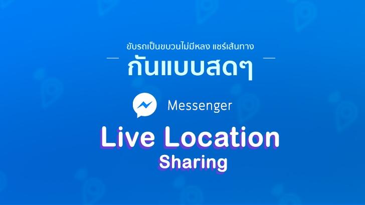 ขับรถเที่ยวเป็นขบวนไม่มีหลง แชร์เส้นทางแบบสดๆ ผ่าน Live Location Sharing บน Messenger