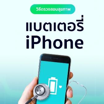 วิธีตรวจสอบสุขภาพแบตเตอรี่ของ iPhone ด้วยตัวเองอย่างง่ายๆ