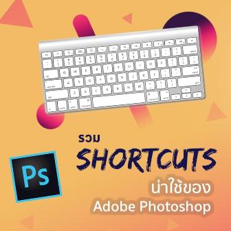 รวมชอทคัทน่าใช้ของโปรแกรม Adobe Photoshop ใช้คล่อง ทำงานง่ายขึ้นเยอะ
