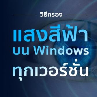 วิธีกรองแสงสีฟ้า ช่วยถนอมสายตา แบบง่ายๆ บน Windows ทุกเวอร์ชั่น