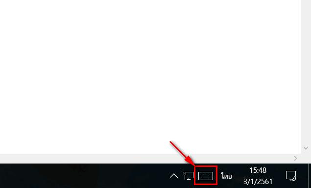 วิธีเปิด Touch Keyboard บน Windows 10