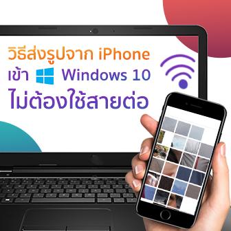 วิธีส่งรูปจาก iPhone หรือ iPad เข้า Windows 10 อย่างง่ายๆ ไร้สาย ไม่เปลืองดาต้า