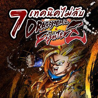 7 เทคนิคไม่ลับสำหรับมือใหม่หัดปล่อยพลังใน Dragon Ball FighterZ!