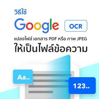 วิธีใช้ Google OCR แปลงไฟล์ภาพเอกสาร PDF หรือภาพ JPEG ให้เป็นไฟล์ข้อความ แบบฟรีๆ