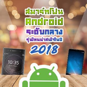 แนะนำสมาร์ทโฟน Android ระดับกลาง รุ่นไหนน่าสนใจในปี 2018