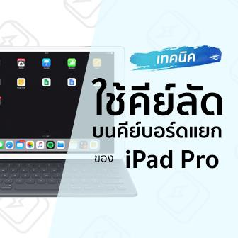 เทคนิคใช้คีย์ลัดบนคีย์บอร์ดแยกของ iPad Pro