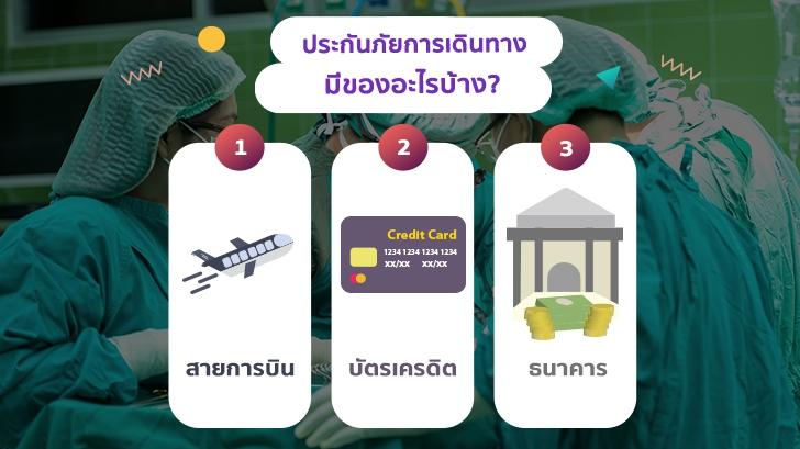 ประกันภัยการเดินทางสำคัญไฉน ทำไมถึงน่าทำก่อนออกเดินทาง  [Thaiware Infographic ฉบับที่ 56]