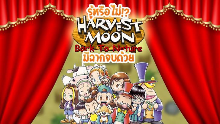 รู้หรือไม่!? Harvest Moon Back to Nature มี 'ฉากจบ' ด้วยนะ และนี่คือวิธีการได้มา! (เผื่อใครอยากย้อนกลับไปเล่น)
