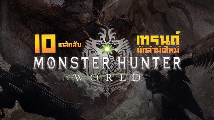 รู้ปุ๊บเทพปั๊บ! กับ 10 เคล็บลับเทรนด์นักล่ามือใหม่ใน Monster Hunter World!