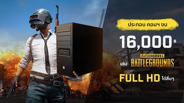 ประกอบคอมฯ เล่นเกมส์ ปี 2018 งบ 16,000 บาท เล่น PUBG แบบ Full HD ได้ลื่นๆ