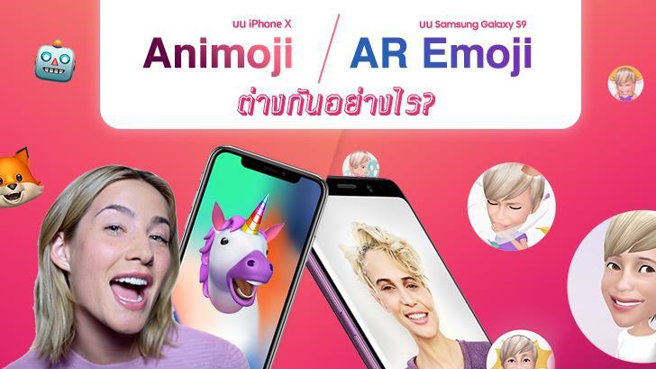 ความแตกต่างระหว่าง Animoji ของ iPhone X กับ AR Emoji ของ Galaxy S9