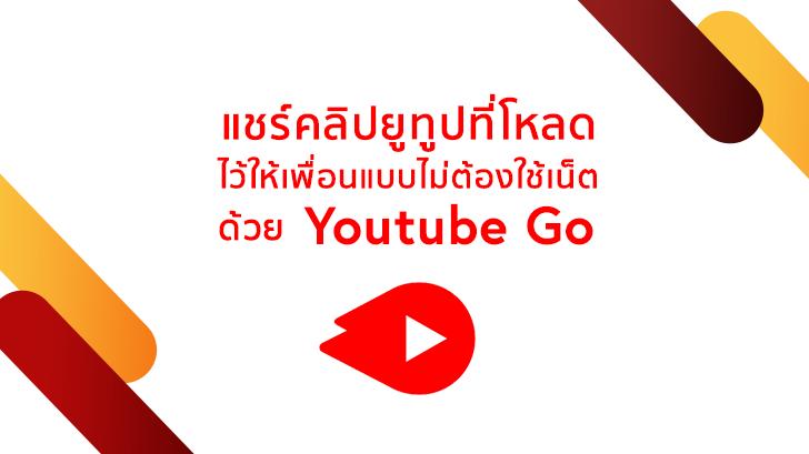 วิธีแชร์คลิปยูทูปที่โหลดเก็บไว้ให้เพื่อนโดยไม่ต้องใช้เน็ต ผ่านแอพฯ YouTube Go (Android)