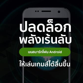 ปลดล็อกพลังเร้นลับบนสมาร์ทโฟน Android ให้เล่นเกมส์ได้ไหลลื่นขึ้น (Force 4x MSAA)