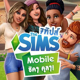 ชิคๆ คูลๆ! กับ 7 ทิปส์เบื้องต้นใน ''The Sims Mobile'' ที่จะทำให้การเล่นแอดวานซ์ขึ้น!