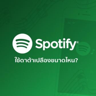 Spotify ใช้ดาต้าเปลืองขนาดไหน?