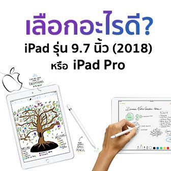 เลือกอะไรดี ระหว่าง iPad รุ่น 9.7 นิ้ว (2018) หรือ iPad Pro สำหรับผู้ที่อยากใช้ Apple Pencil