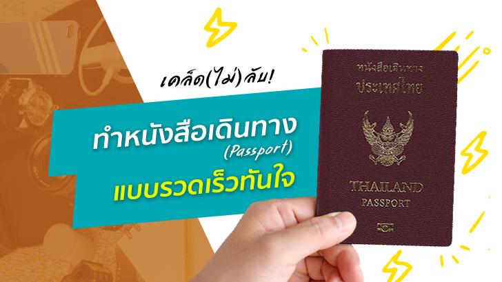 วิธีทำ Passport หรือ ทำหนังสือเดินทาง ฉบับเข้าใจง่าย