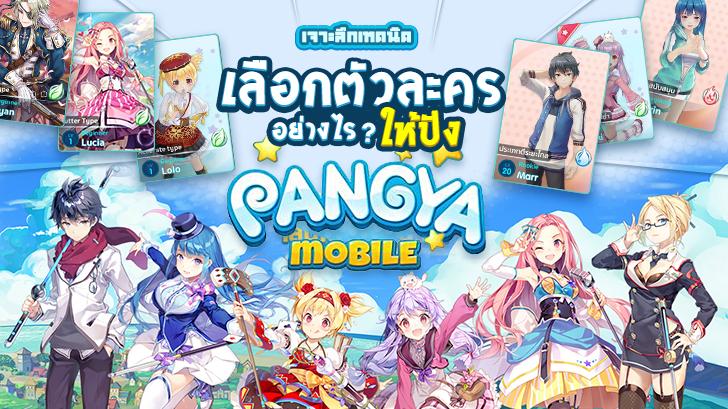 เจาะลึกเทคนิค เลือกตัวละครอย่างไรให้ปัง ในเกมส์ Pangya Mobile