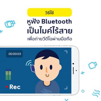 วิธีใช้หูฟัง Bluetooth เป็นไมค์ไร้สายเวลาถ่ายวีดีโอผ่านมือถือ