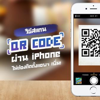 วิธีสแกน QR Code ผ่าน iPhone โดยไม่ต้องติดตั้งแอพฯ เพิ่ม