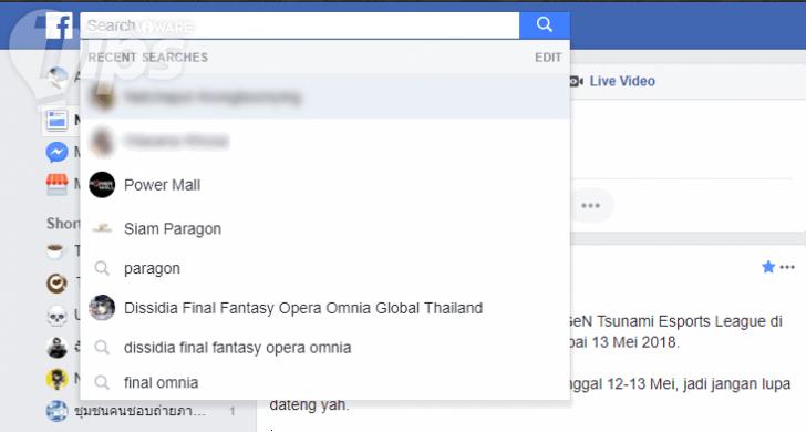 วิธีลบข้อมูลการค้นหาในช่อง Facebook Search ของเรา