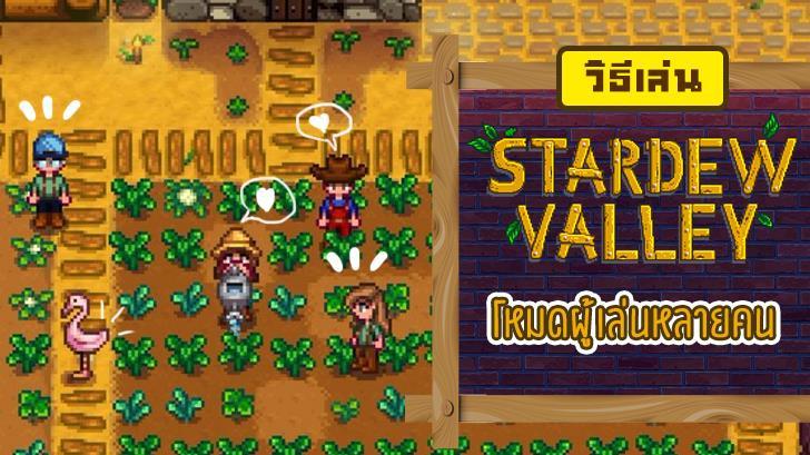 แก! Stardew Valley โหมดผู้เล่นหลายคนมาแล้วนะ และนี่คือวิธีการเข้าเล่นพร้อมชวนเพื่อนมาพังฟาร์ม!