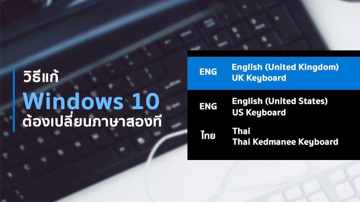 วิธีแก้ปัญหา Windows 10 ต้องกดเปลี่ยนภาษา 2 ครั้ง