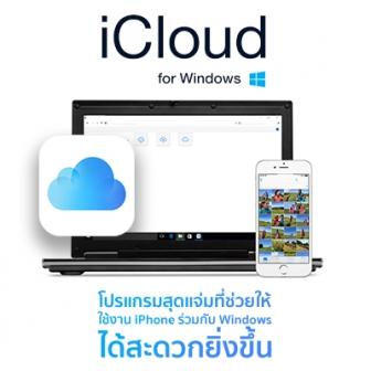 iCloud for Windows โปรแกรมสุดแจ่มที่ช่วยให้ใช้งาน iPhone ร่วมกับ Windows ได้สะดวกยิ่งขึ้น