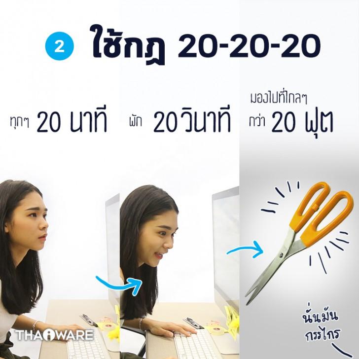 [Thaiware Infographic 59] บอกลาปัญหาสายตา จากการใช้งานคอมพิวเตอร์