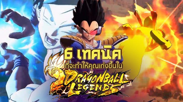 ไม่หมกเม็ด! ''6 เทคนิค'' ที่จะทำให้คุณเก่งขึ้นใน Dragon Ball Legends!