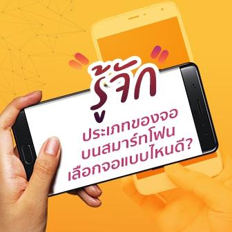 รู้จักประเภทของจอบนสมาร์ทโฟน เลือกจอแบบไหนดี? ให้เหมาะกับใช้งานของเรา
