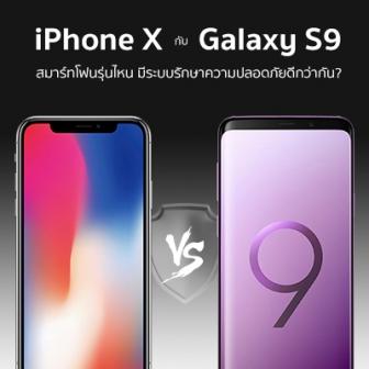 iPhone X กับ Galaxy S9 สมาร์ทโฟนรุ่นไหน มีระบบรักษาความปลอดภัยดีกว่ากัน?