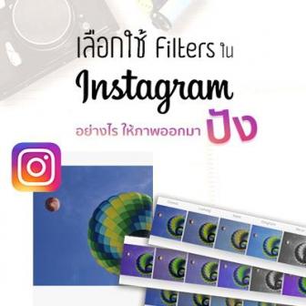 เลือกใช้ Filters ใน Instagram อย่างไรให้ภาพออกมาปัง