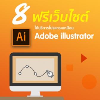 8 ฟรีเว็บไซต์ที่ให้บริการโปรแกรมเหมือน Adobe Illustrator