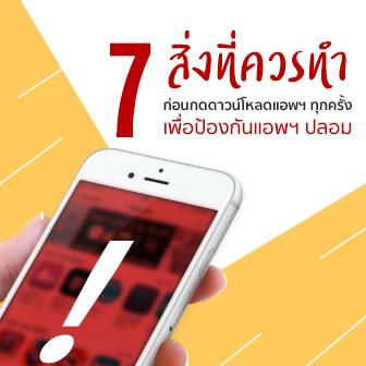7 สิ่ง ที่ควรทำก่อนกดดาวน์โหลดแอพฯ ทุกครั้ง เพื่อป้องกันแอพฯ ปลอม