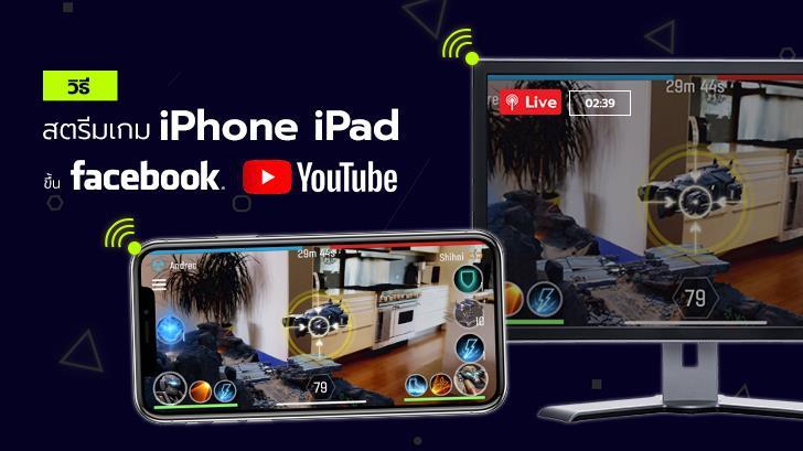 วิธี LIVE Streaming เกมส์จาก iPhone iPad ขึ้น Facebook หรือ YouTube