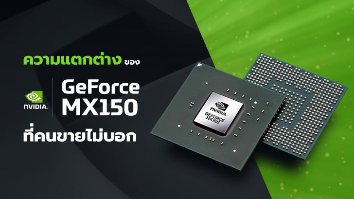 ดูให้ดีก่อนซื้อ เพราะคนขายไม่บอก GeForce MX150 มีอยู่ 2 รุ่น ความเร็วไม่เท่ากัน