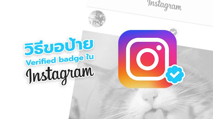 วิธีขอ Verified Badges ใน Instagram เพื่อประกาศให้โลกรู้ว่าเรานี่แหละตัวจริง